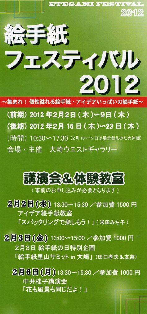 絵手紙フェスティバル2012_a0086270_10425168.jpg