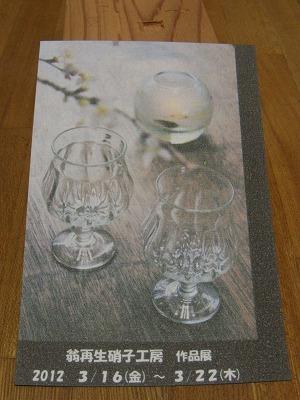 41歳の春は、リサイクルガラス展だよ!_d0165772_19143057.jpg