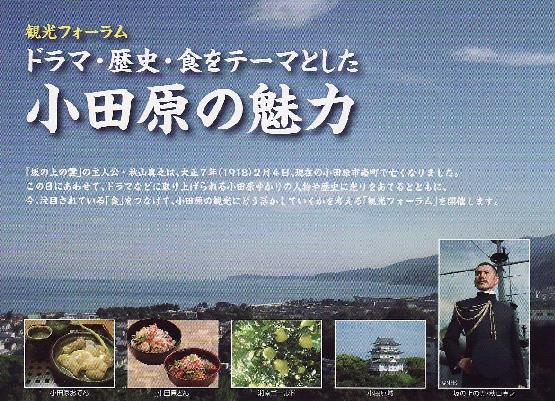 2/4(土)小田原ドラマチックグルメツアーを開催しました!_c0110117_15234425.jpg