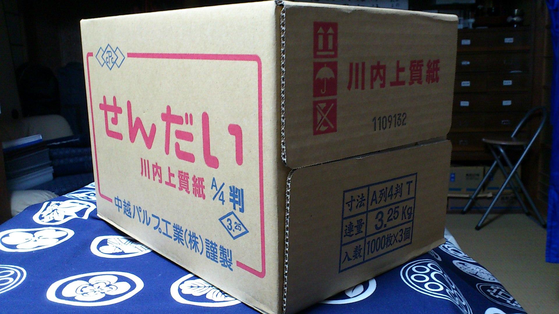 鹿児島県産の紙_b0039825_20341976.jpg