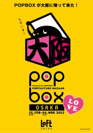 大阪梅田ロフトPOPBOX始まるよ!_f0010033_19412922.jpg