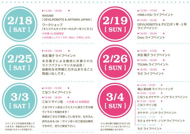 大阪梅田ロフトPOPBOX始まるよ!_f0010033_2052797.jpg