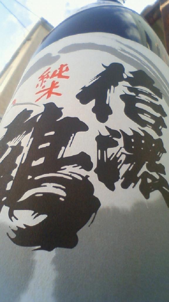 【日本酒】 信濃鶴 純米 無濾過生原酒 限定 23BY_e0173738_1345990.jpg