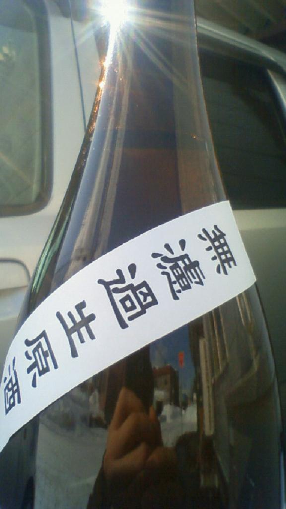 【日本酒】 信濃鶴 純米 無濾過生原酒 限定 23BY_e0173738_1384188.jpg