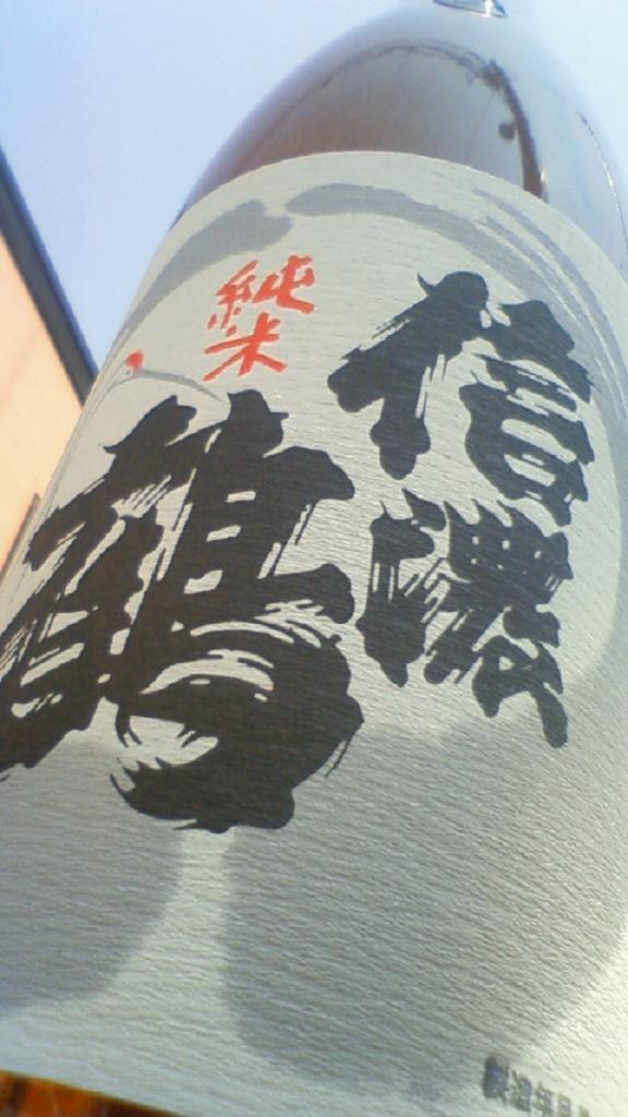 【日本酒】 信濃鶴 純米 無濾過生原酒 限定 23BY_e0173738_1391464.jpg