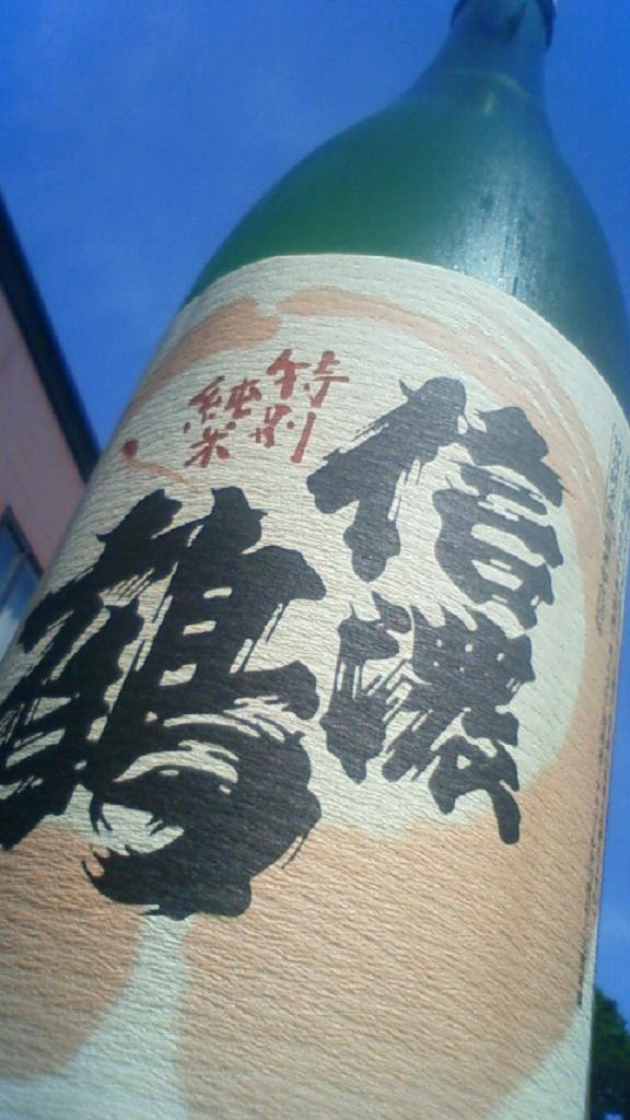 【日本酒】 信濃鶴 純米 無濾過生原酒 限定 23BY_e0173738_1392496.jpg