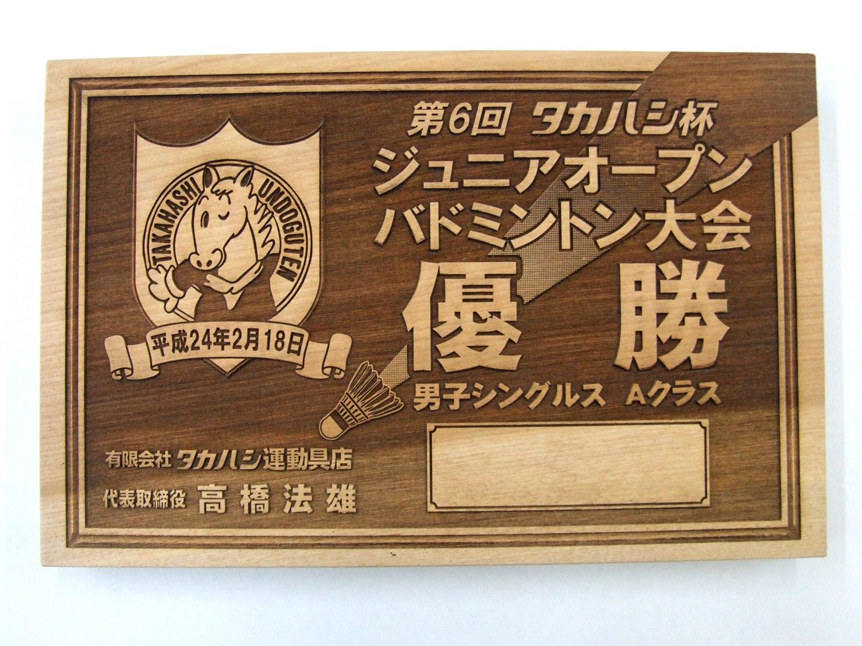 タカハシ杯優勝盾_f0236646_1335754.jpg