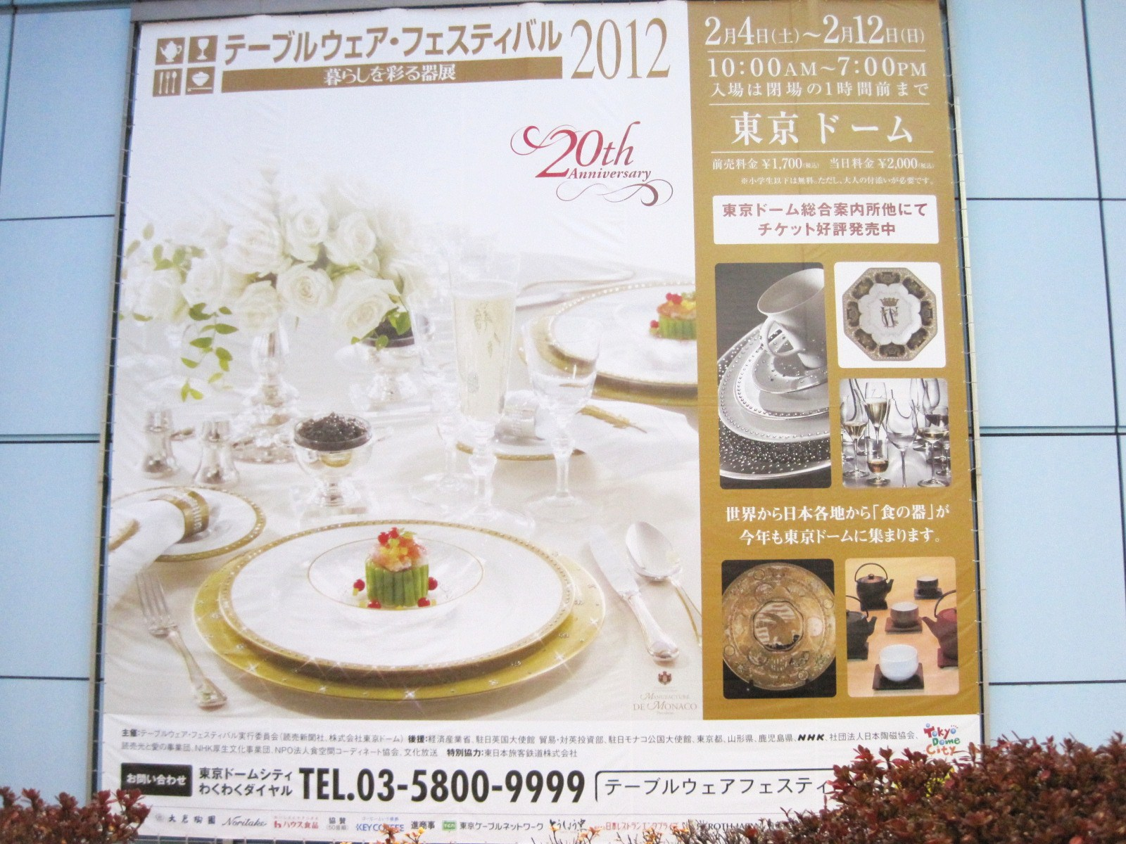 テーブルウェア・フェスティバル 2012 in 東京ドーム_f0236260_12312636.jpg