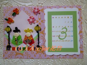 2月の季節のカレンダーレッスン♪_c0145662_16232482.jpg