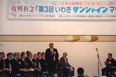2012.2.11. いわきサンシャインマラソン_a0255967_1642141.jpg