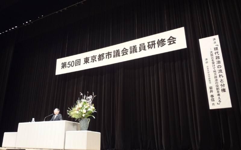 第50回東京都市議会議員研修_f0059673_2332557.jpg