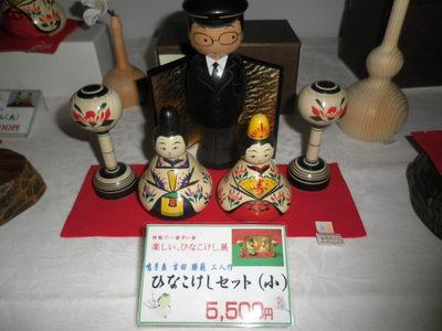 こけしshow日記 2月13日 『突撃レポート』_b0209890_19444186.jpg