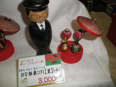 こけしshow日記 2月13日 『突撃レポート』_b0209890_19472148.jpg