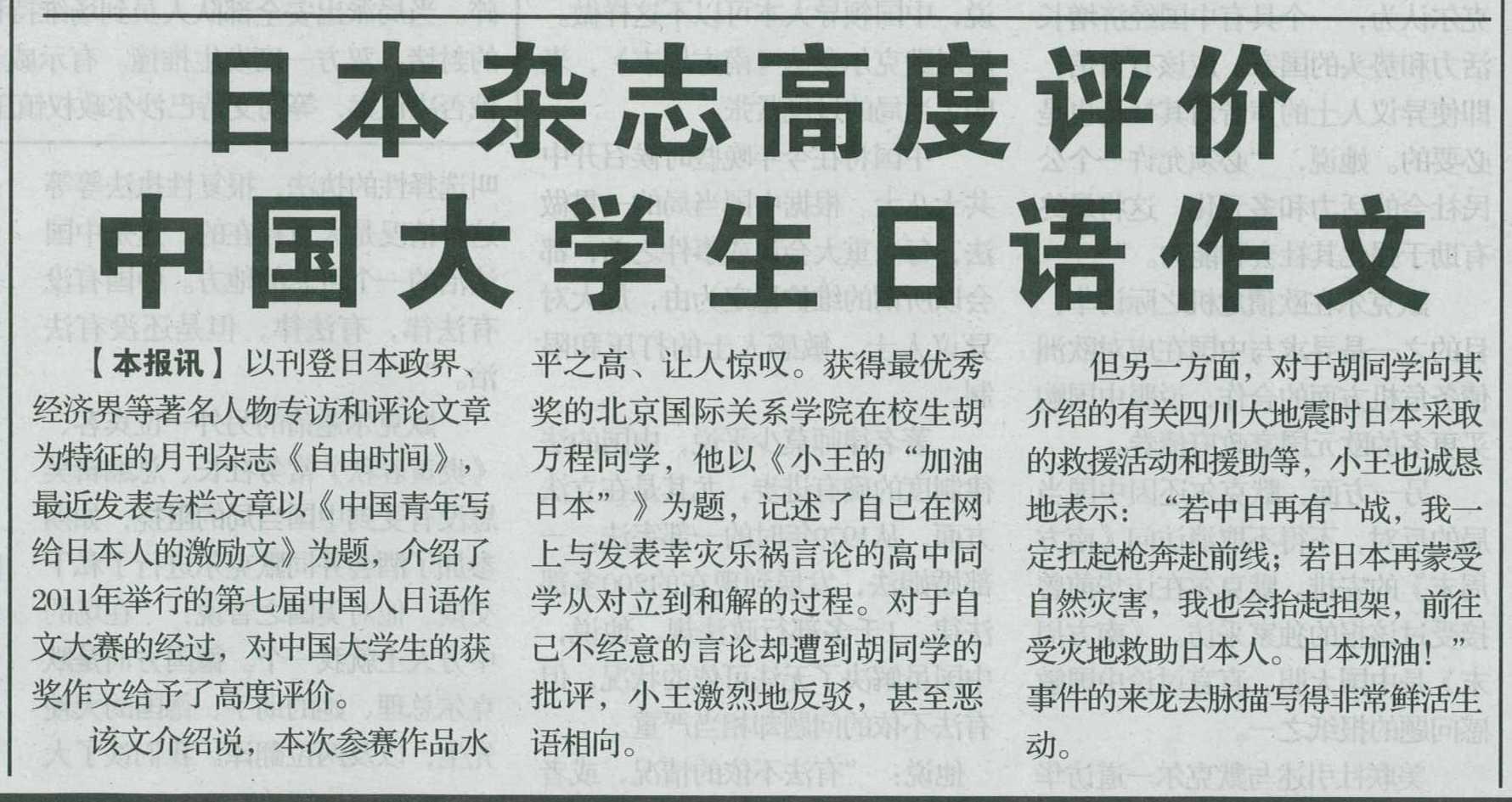 華風新聞 第7回中国人の日本語作文コンクール受賞作品集を紹介_d0027795_18511455.jpg