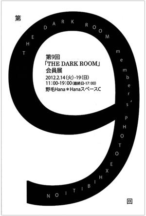 写真展参加 『第9回 THE DARK ROOM会員展』_b0053900_0275158.jpg