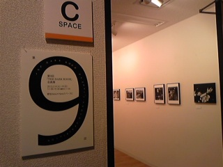 本日初日、写真展『第9回THE DARK ROOM会員展』_b0053900_2344179.jpg