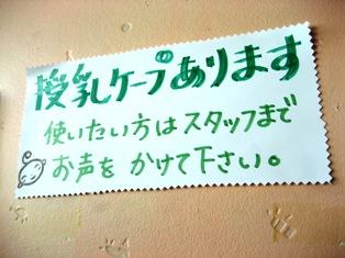 実践起業塾in千葉 ~野菊野こども館の見学~_f0153807_1649444.jpg