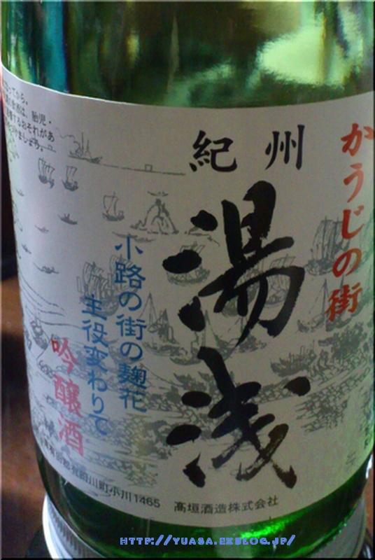 小路の町の麹花 主役変わりて 吟醸酒_f0156117_7424798.jpg
