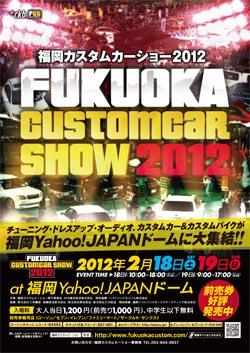 今週末の土日は、、、福岡ドームでしょ!!_a0110720_1650213.jpg