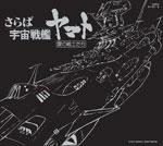2012年2月15日再び発進! 「宇宙戦艦ヤマト」珠玉の音源の数々が遂に復活!_e0025035_17314277.jpg