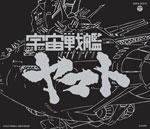 2012年2月15日再び発進! 「宇宙戦艦ヤマト」珠玉の音源の数々が遂に復活!_e0025035_1731754.jpg