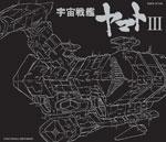 2012年2月15日再び発進! 「宇宙戦艦ヤマト」珠玉の音源の数々が遂に復活!_e0025035_17331447.jpg
