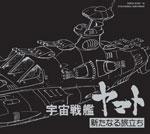 2012年2月15日再び発進! 「宇宙戦艦ヤマト」珠玉の音源の数々が遂に復活!_e0025035_1733340.jpg