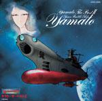 2012年2月15日再び発進! 「宇宙戦艦ヤマト」珠玉の音源の数々が遂に復活!_e0025035_17334546.jpg