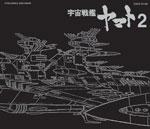 2012年2月15日再び発進! 「宇宙戦艦ヤマト」珠玉の音源の数々が遂に復活!_e0025035_17463163.jpg