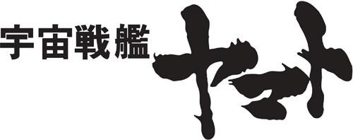 2012年2月15日再び発進! 「宇宙戦艦ヤマト」珠玉の音源の数々が遂に復活!_e0025035_17481175.jpg