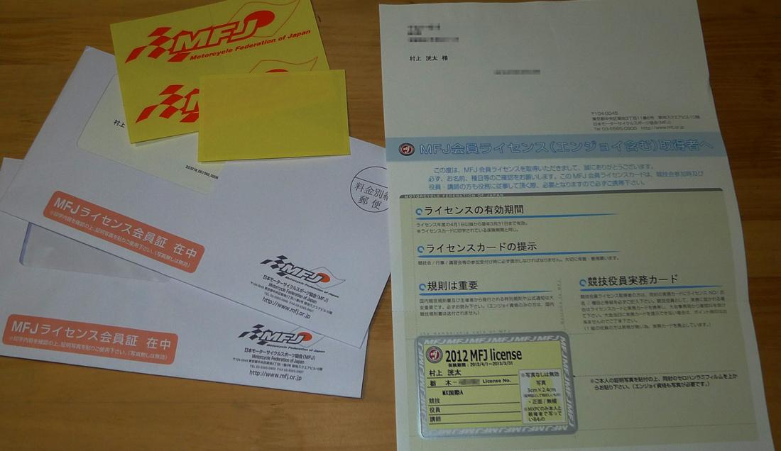 2012MFJライセンス_d0091546_21391173.jpg