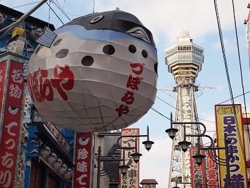 大阪旅行_e0214646_11595741.jpg