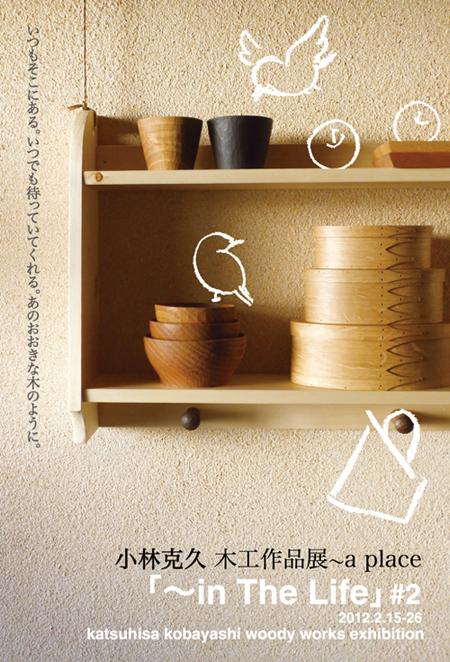 小林克久木工作品展「〜in The Life」#2〜a place_a0017350_10154122.jpg