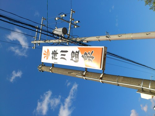 陣川温泉の写真_b0106766_1334618.jpg
