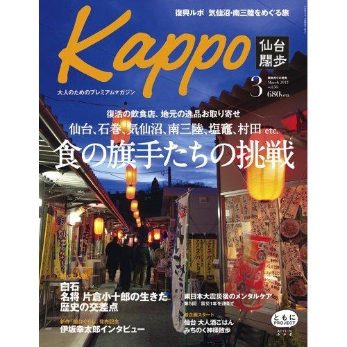 Kappo 仙台闊歩 2012.3月号 掲載_f0139282_13571191.jpg