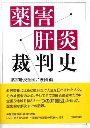 『薬害肝炎裁判史』_b0206085_1312857.jpg
