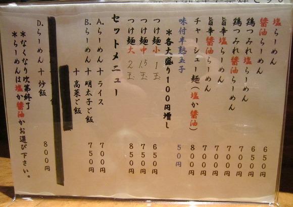 らーめん処 ぼっけい(木鶏) / 美味い鶏つみれ_e0209787_12462781.jpg
