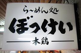 らーめん処 ぼっけい(木鶏) / 美味い鶏つみれ_e0209787_1312523.jpg