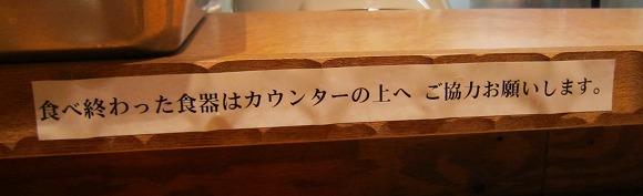 らーめん処 ぼっけい(木鶏) / 美味い鶏つみれ_e0209787_13125248.jpg