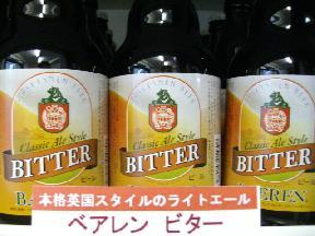 今月の限定ビールはこれだ!_f0055803_16392224.jpg