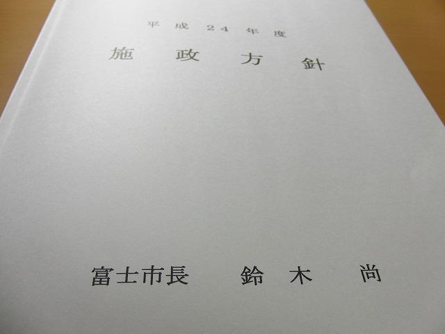 鈴木富士市長の24年度施政方針演説が行われました_f0141310_7484343.jpg