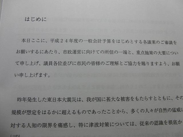 鈴木富士市長の24年度施政方針演説が行われました_f0141310_7511231.jpg