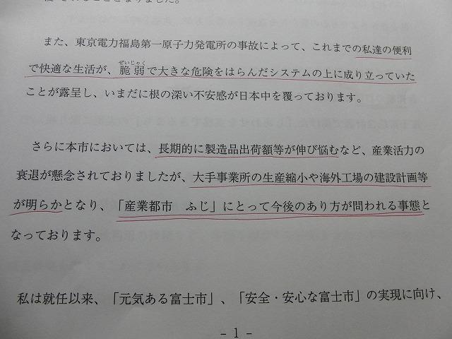 鈴木富士市長の24年度施政方針演説が行われました_f0141310_7512760.jpg