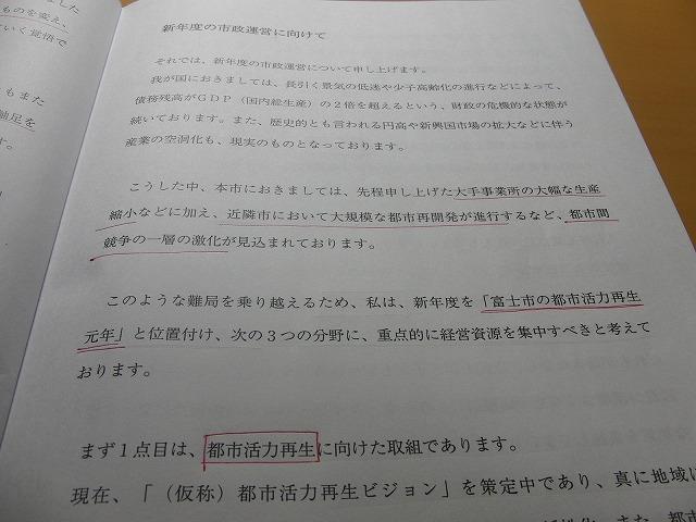 鈴木富士市長の24年度施政方針演説が行われました_f0141310_7514399.jpg