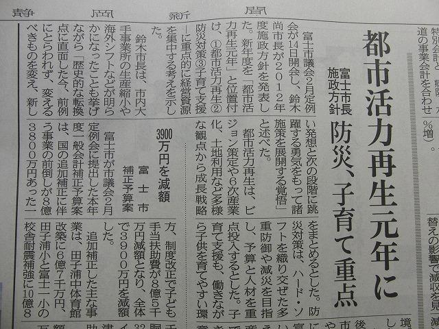 鈴木富士市長の24年度施政方針演説が行われました_f0141310_752838.jpg