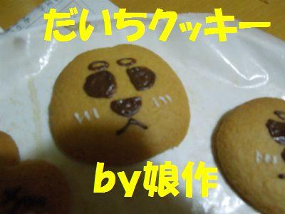 大地クッキーと、新しいベット_f0218911_2545822.jpg