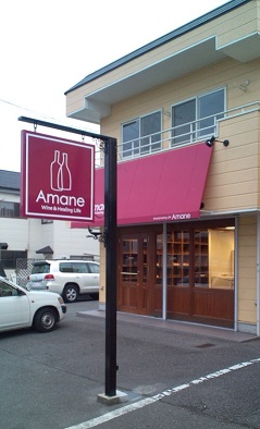 『Amane』 に 看板が・・・_a0254125_21422858.jpg