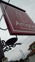 『Amane』 に 看板が・・・_a0254125_2154234.jpg
