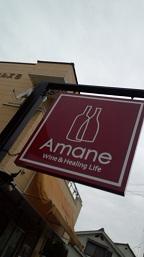 『Amane』 に 看板が・・・_a0254125_2154241.jpg