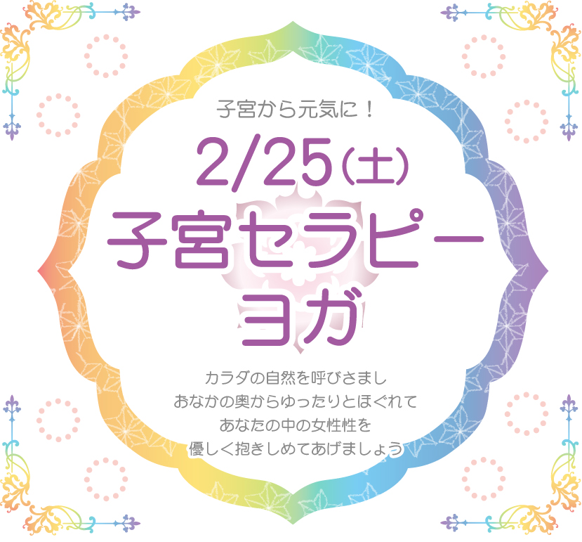 今月も開催☆子宮セラピーヨガ_f0086825_0174317.jpg